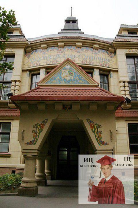 Харківська академія дизайну та мистецтв