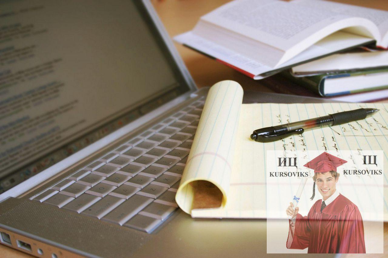 Написати дипломну роботу на замовлення Диплом на замовлення виконати дипломну