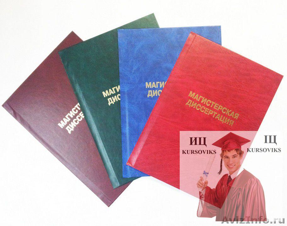 Допомога та поради студентам Університет дипломна робота на тему