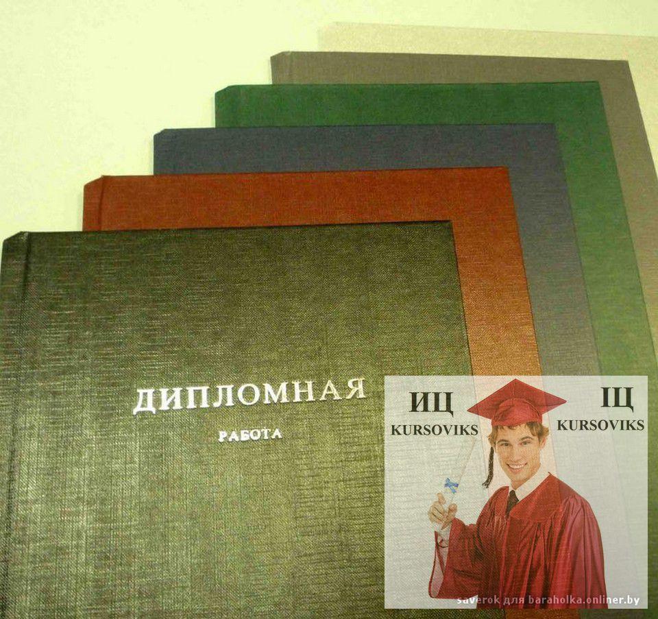 Допомога та поради студентам Університет дипломна робота