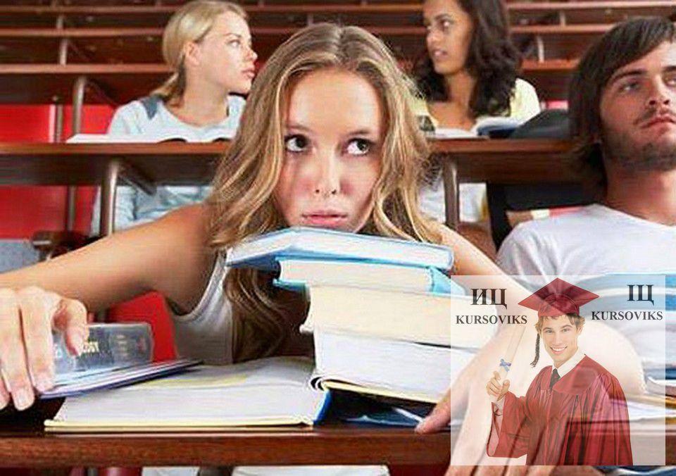 Дипломні роботи безкоштовно Допомога та поради студентам Університет дипломні роботи