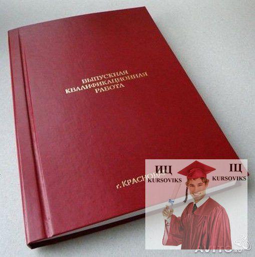 Зразок дипломної роботи Зразок дипломної Допомога та поради  зразок дипломної роботи