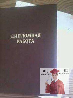 Де можна скачати дипломну роботу Скачати дипломну Допомога та  скачати дипломну