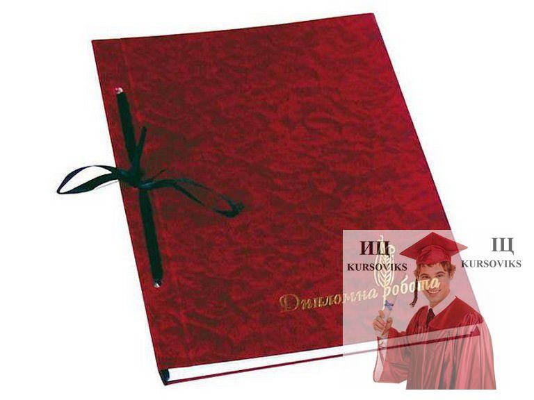 Як обрати тему по дипломній роботі Теми дипломних робіт Допомога  дипломні роботи на тему