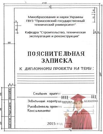 МР52, Рисунок В.1 – Форма титульного листа пояснительной записки