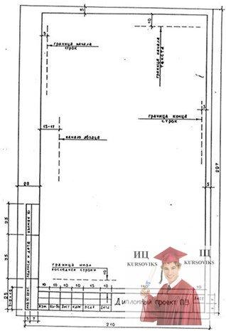МР52, Рисунок В.2 – Форма рядового листа пояснительной записки