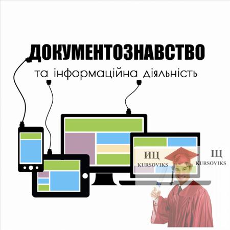 Документознавство-та-інформаційна-діяльність
