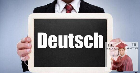 сучасна-німецька-мова