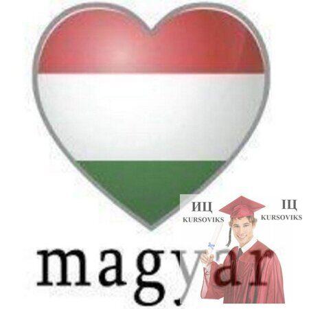 угорська-мова
