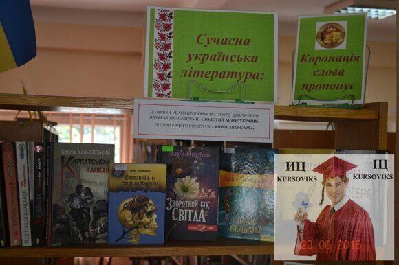 Сучасна-українська-література