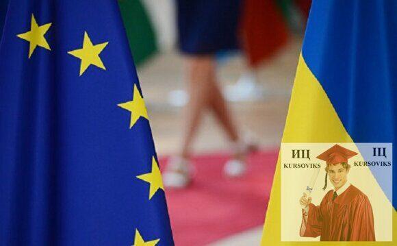 життя країн Європейського Союзу, європейський освітній простір