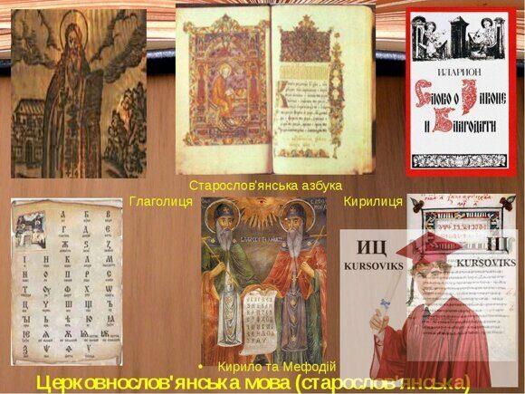 Старослов'янська-мова