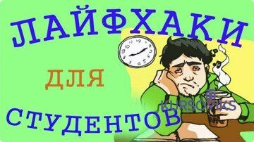 лайфхаки-для-студентів