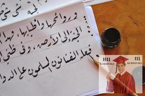 арабська-стилістика