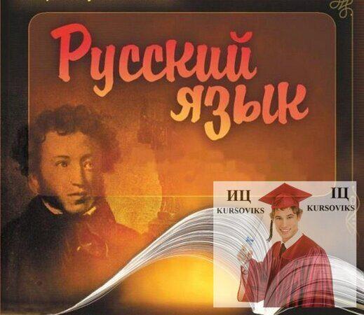Російська-мова-та-література