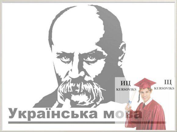 Стилістика-української-мови