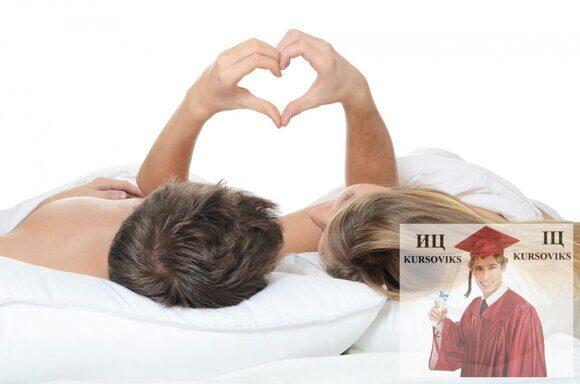 Сексологія