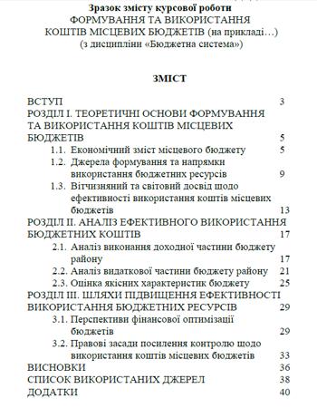 М5235, 1, Зразок змісту курсової роботи