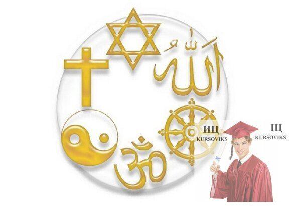 релігійний-світогляд