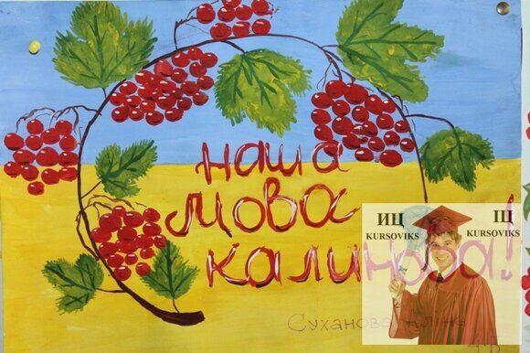 Сучасна-українська-мова