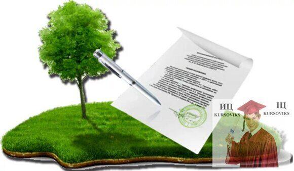 Правове-регулювання-обігу-земельних-ділянок