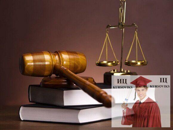 процесуальний-закон