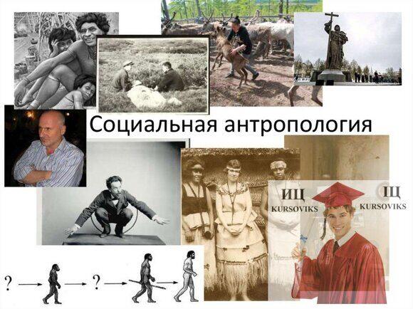Соціальна-антропологія