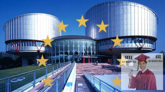 Європейські-стандарти-права-людини-на-свободу-і-особисту-недоторканість