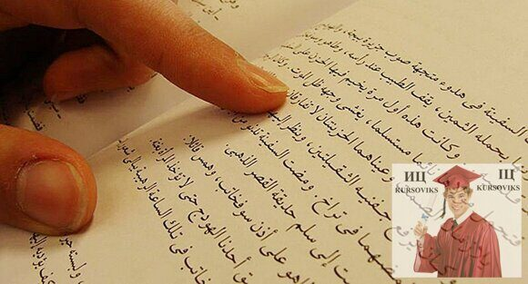 Стилістика-арабської-мови