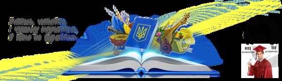 володіння-українською-мовою