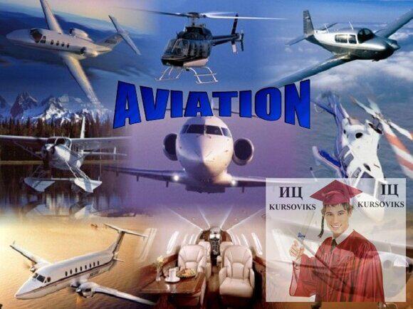 діяльність-авіації