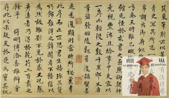 Стилістика-китайської-мови