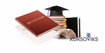 кандидатська дисертація