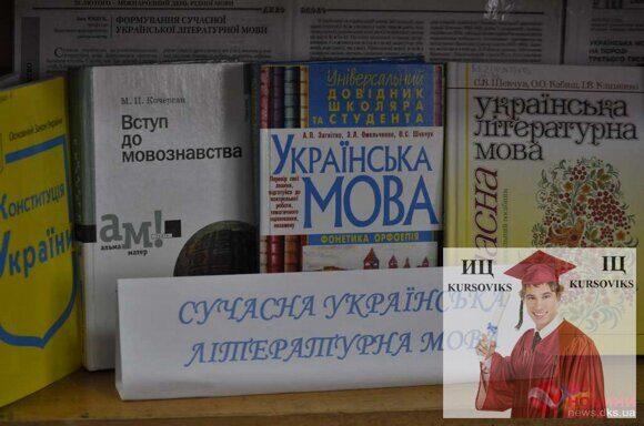 Сучасна-українська-літературна-мова